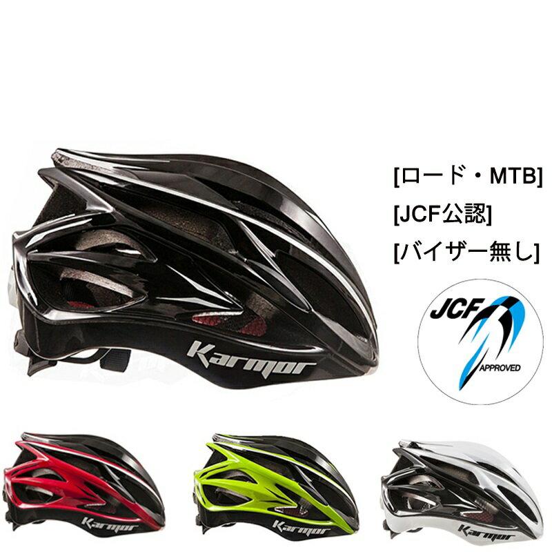《即納》【あす楽】【ロードバイクヘルメットデビュー特価!】Karmar(カーマー) 2018年モデル ASMA2 (アスマ2)アジアンフィット[ロード・MTB][JCF公認][バイザー無し]
