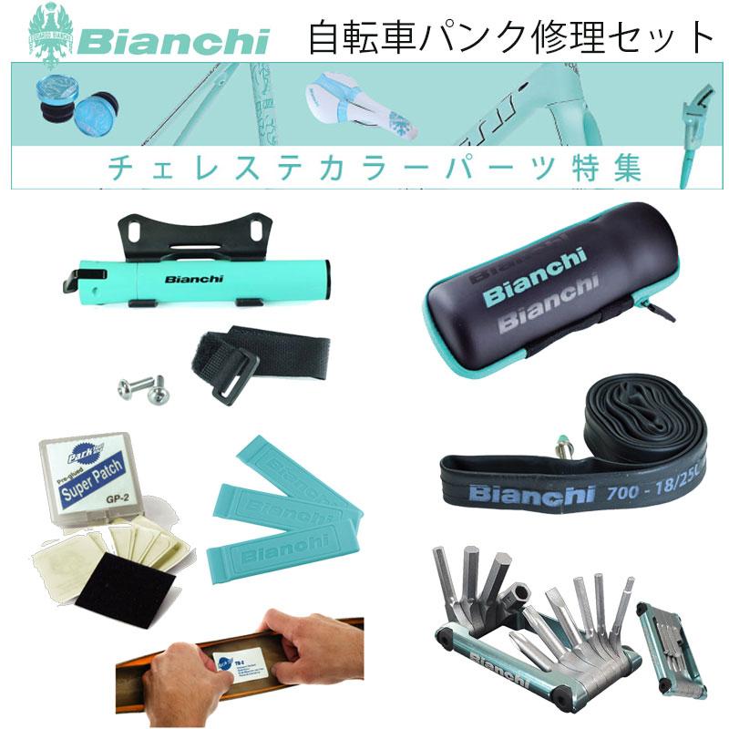 《即納》【土日祝もあす楽】Bianchi(ビアンキ) ビアンキサイクリング必須!パンク修理セット ビアンキオリジナルツールケース入り[QBEIオススメセット][パーツ・アクセサリ]