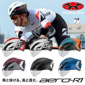 《即納》OGK Kabuto(OGKカブト) AERO-R1 (エアロR1) [ヘルメット] [ロードバイク] [MTB] [クロスバイク]