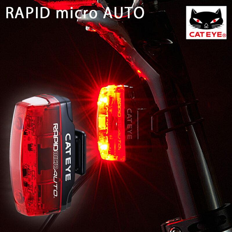 《即納》CATEYE(キャットアイ) TL-AU620-R RAPID micro AUTO (ラピッドマイクロオート)[リア][フラッシング]