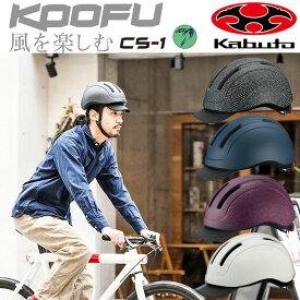 オージーケーカブト KOOFU (コーフー) CS-1 CS1自転車 ロードバイク用ヘルメット OGK Kabuto 土日祝も営業 一部あす楽 送料無料 ◆