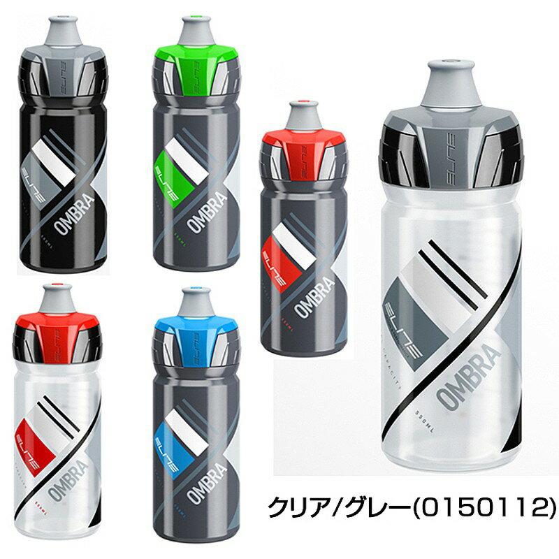 《即納》【あす楽】ELITE(エリート) OMBRA(オンブラ)ボトル 550ml[ノーマルボトル][ボトル・ボトルケージ]