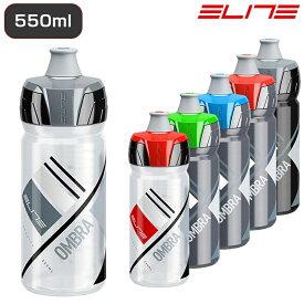 《即納》【土日祝もあす楽】ELITE(エリート) OMBRA(オンブラ)ボトル 550ml[ノーマルボトル][ボトル・ボトルケージ]