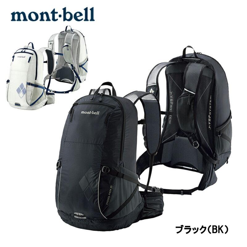 mont-bell(モンベル) 2017年春夏モデル サイクールパック 20 1130504[バックパック][身につける・持ち歩く]