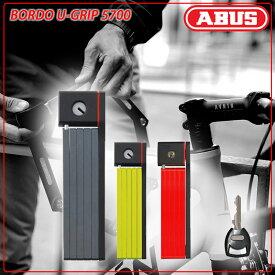 《即納》【土日祝もあす楽】ABUS(アバス) BORDO U-GRIP 5700(ボルドUグリップ5700)[キーロック][ワイヤー・チェーン]