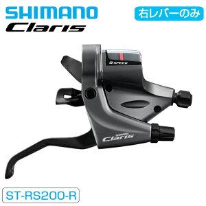 SHIMANO CLARIS(シマノクラリス)ST-RS200 シフトブレーキレバー 右のみ 8S [パーツ] [ロードバイク] [シフトレバー] [機械式]