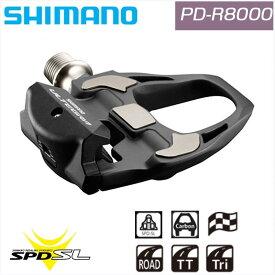 【ロードバイクにお勧めペダル】SHIMANO ULTEGRAシマノ アルテグラ PD-R8000 ビンディングペダルSPD-SLペダル [ペダル] [ビンディングペダル] [クロスバイク]