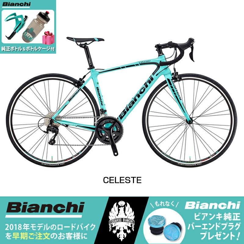 《在庫あり》【今だけ!特典付き&送料無料!!】Bianchi(ビアンキ) 2018年モデル INTENSO 105 (インテンソ105)