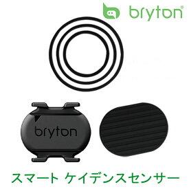 《即納》【土日祝もあす楽】brytonブライトン SMART CADENCE SENSOR スマートケイデンスセンサー 【ANT+、Bluetooth対応】 [サイクルコンピューター] [サイコン] [サイクルメーター]