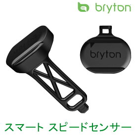 ブライトン SMART SPEED SENSOR (スマートスピードセンサー) 【ANT+、Bluetooth対応】 bryton 土日祝も営業 あす楽 送料無料 サイクルコンピューター サイコン サイクルメーター