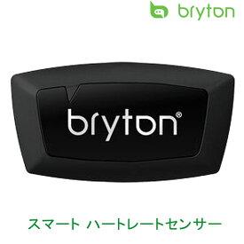《即納》【土日祝もあす楽】brytonブライトン SMART HEART RATE SENSOR スマートハートレートセンサー 【ANT+、Bluetooth対応】 [サイクルコンピューター] [サイコン] [サイクルメーター]