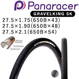 《即納》【土日祝もあす楽】Panaracer(パナレーサー)GRAVEL KING SK (グラベルキングSK)チューブレス 650Bx48C 700x38C-43C