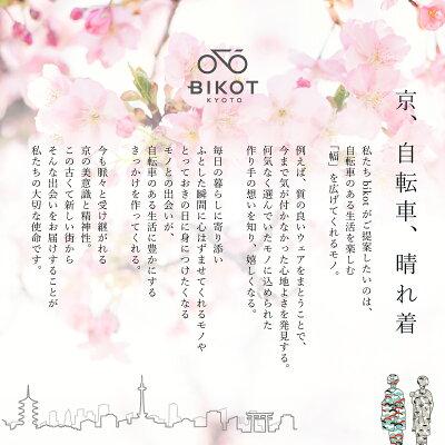 【あす楽】BIKOT(ビコット)CYCLINGPANTS(サイクリングパンツ)[ジャージ・トップス][メンズウェア]