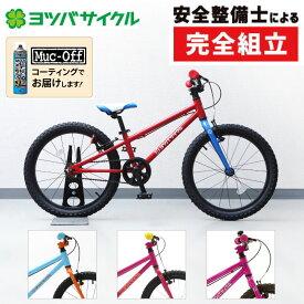 《在庫あり》【クリスマスプレゼントにおすすめ】YOTSUBA CYCLE(ヨツバサイクル) YOTSUBA ZERO 20 (ヨツバゼロ20)[子供][ジュニア][キッズバイク]