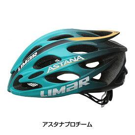 LIMAR(リマール) ULTRALIGHT+ Team Color (ウルトラライトプラスチームカラー)[ロード・MTB][バイザー付き]