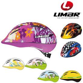 リマール 242 LIMAR ヘルメット キッズ
