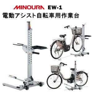 MINOURA(ミノウラ、箕浦) EW-1 EW1 電動アシスト車用作業台 [工具] [メンテナンス] [ロードバイク] [ワークスタンド]