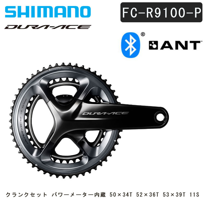 《即納》SHIMANO DURA-ACE(シマノ デュラエース) FC-R9100-P パワーメーター内蔵 チェーンリング付 11S[クランクセット]