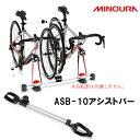 MINOURA(ミノウラ) ASB-10 ASB10 アシストバー [サイクルキャリア] [車内] [ロードバイク] [MTB]