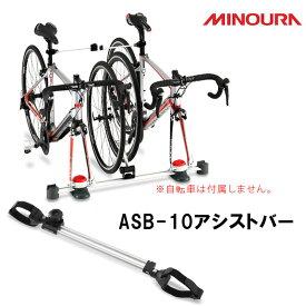 ミノウラ ASB-10 ASB10 アシストバー MINOURA 土日祝も営業 あす楽 サイクルキャリア 車内 ロードバイク