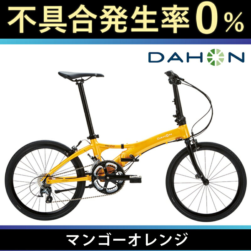 DAHON(ダホン、ダホーン) 2018年モデル VISC EVO (ヴィスクエボ)[スポーティー][折畳み]