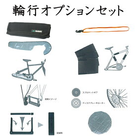 MARUTO (マルト/大久保製作所)輪行オプションセット