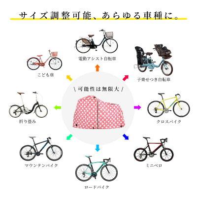 【土日祝もあす楽】BIKOT(ビコット)自転車カバー・サイクルカバー子乗せ付電動自転車カバー防水仕様【国内独占】