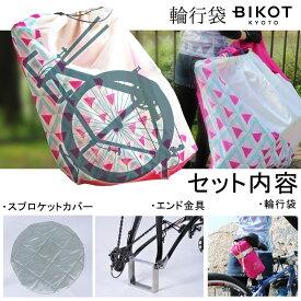 《即納》【土日祝もあす楽】【5と0のつく日P10倍】BIKOT(ビコット) BIKOT輪行袋 ロードバイク クロスバイク用 ・エンド金具 ロード用 旧仕様セット