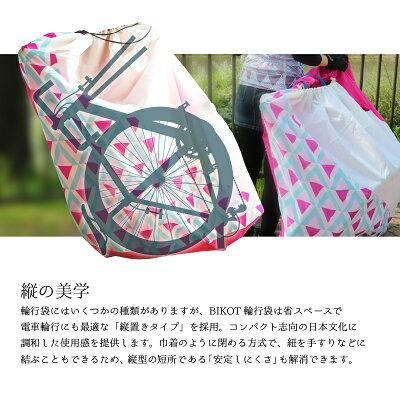【あす楽】【国内独占】【即納】【誰でもコンパクト収納】BIKOT(ビコット)輪行バッグロードバイククロスバイク用省スペース縦置き電車に乗せる輪行袋