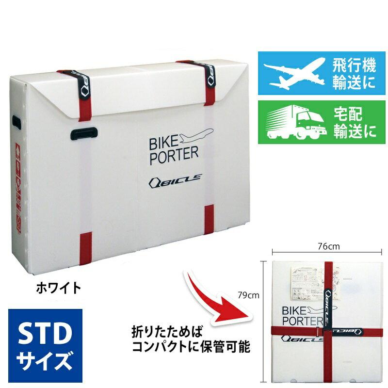 QBICLE(キュービクル) BIKE POTER STD (バイクポーター STD)スタンダード[ハードケース][遠征用ケース]