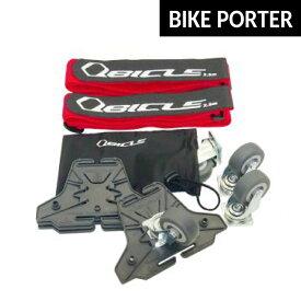 QBICLE(キュービクル) ECO-TROLL (エコトローリー)バイクポーター用キャスターセット[遠征用ケース]