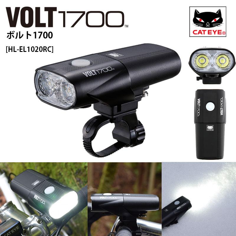 CATEYE(キャットアイ) VOLT1700 (ボルト1700)フロントライト充電式1700ルーメン HL-EL1020RC[USB充電式][ヘッドライト]