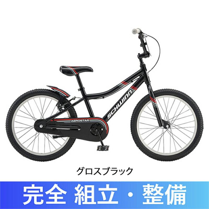 SCHWINN(シュウィン) 2018年モデル AEROSTAR (エアロスター)[20インチ][マウンテンバイク]