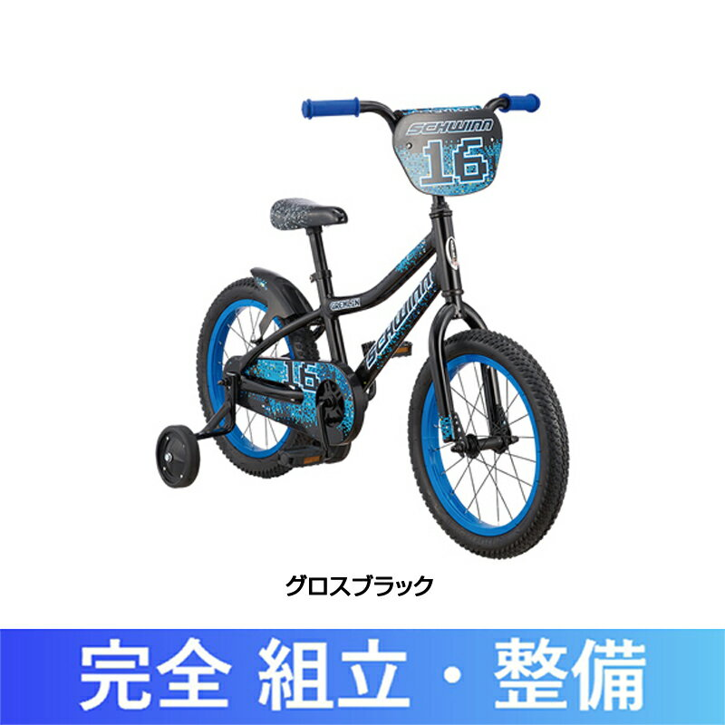 SCHWINN(シュウィン) 2018年モデル GREMLIN (グレムリン)[16インチ][幼児用自転車]