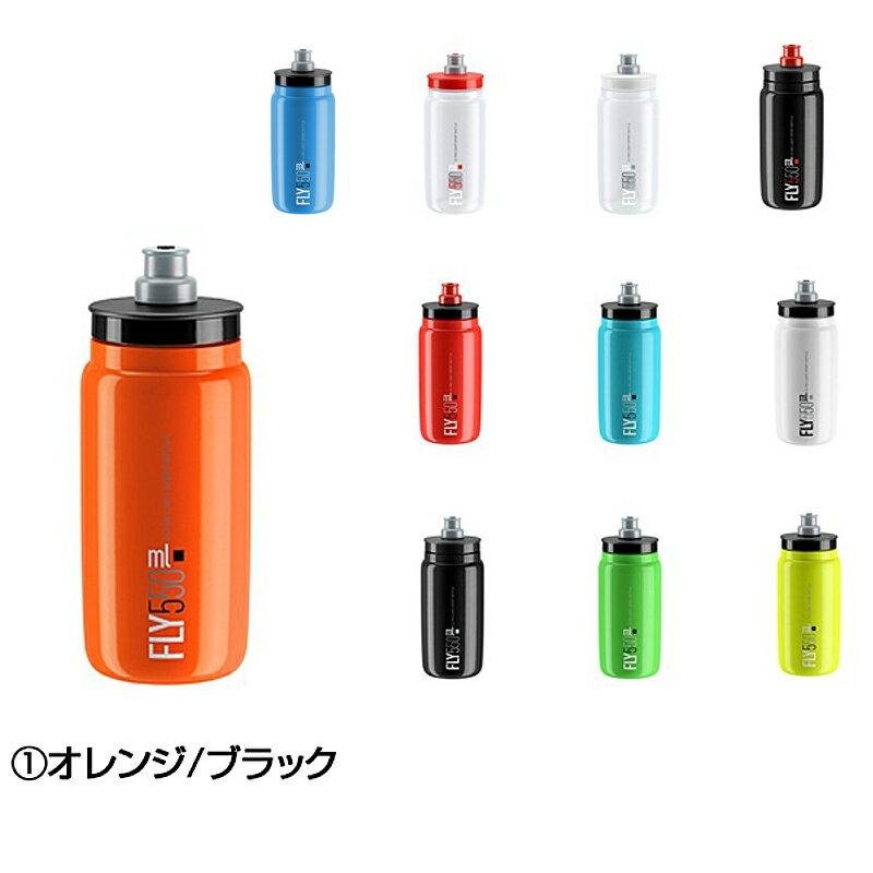 《即納》【あす楽】ELITE(エリート) FLY (フライ) ボトル550ml[ノーマルボトル][ボトル・ボトルケージ]