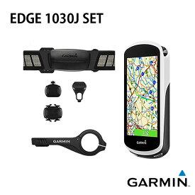 《即納》【あす楽】GARMIN(ガーミン) EDGE 1030J SET(エッジ1030Jセット)[マップ/ナビ付き][GPS/ナビ/マップ]