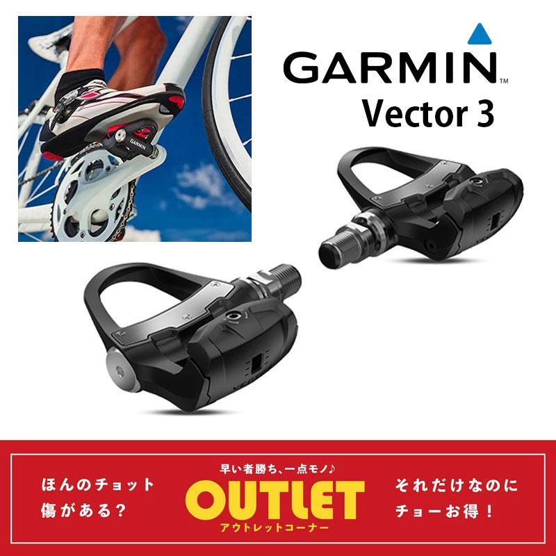 《即納》【土日祝もあす楽】【新型登場!設計大幅見直しで性能アップ!】GARMIN(ガーミン) VECTOR3 (ベクター3)パワーメーター パワー計測ビンディングペダル
