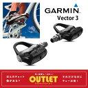 【新型登場!設計大幅見直しで性能アップ!】GARMIN(ガーミン) VECTOR3 (ベクター3)パワーメーター パワー計測ビンディングペダル