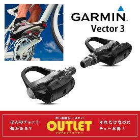 《即納》【ベクターで使えるクーポン付き】【パワーメーター】GARMIN(ガーミン) VECTOR3 (ベクター3)ヴェクター3 ビンディングペダル パワートレーニングにおすすめ