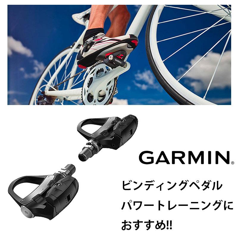 《即納》【あす楽】【新型登場!設計大幅見直しで性能アップ!】GARMIN(ガーミン) VECTOR3S (ベクター3S)パワーメーター パワー計測ビンディングペダル