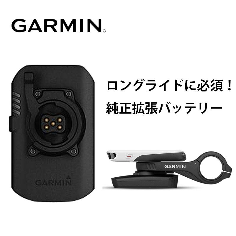 《即納》【土日祝もあす楽】【ロングライドに必要エッジ用拡張バッテリー】GARMIN(ガーミン) 拡張バッテリーパック【エッジ1030J 820J 520J 25J用】