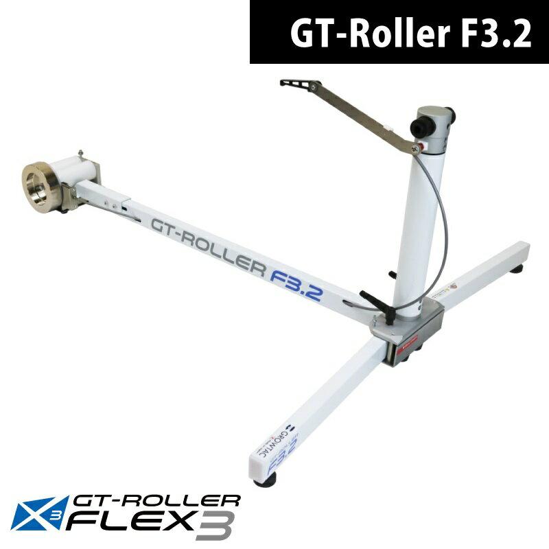 グロータック GT-Roller(GTローラー) F3.2 ハイブリッドローラー