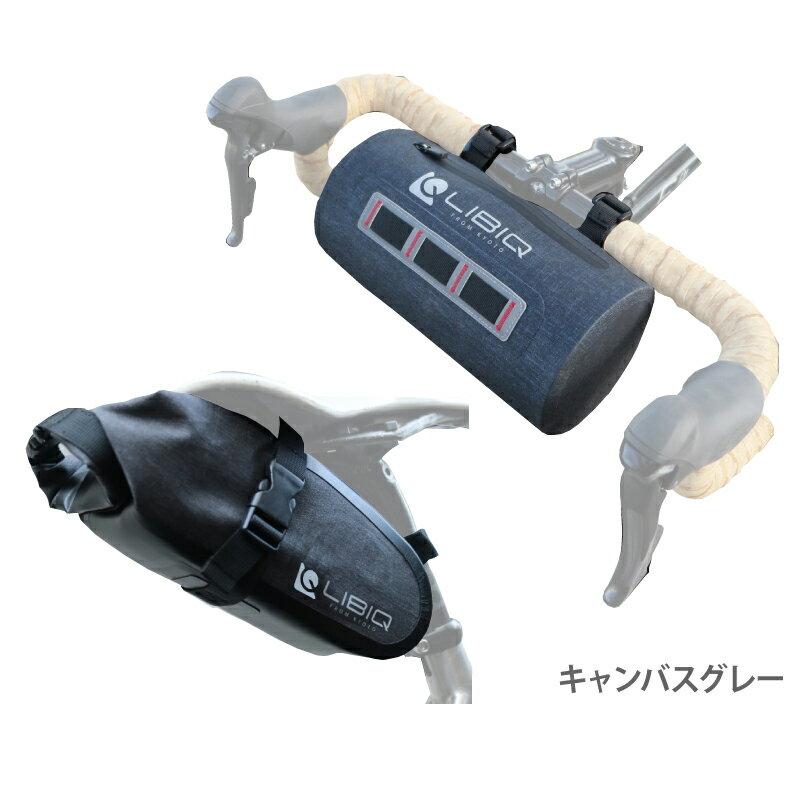 《即納》【あす楽】LIBIQ(リビック)【自転車に取り付けるバッグセット】キャンバスフロントバッグ・オールウェザーロール 防水サドルバッグセット【国内独占】