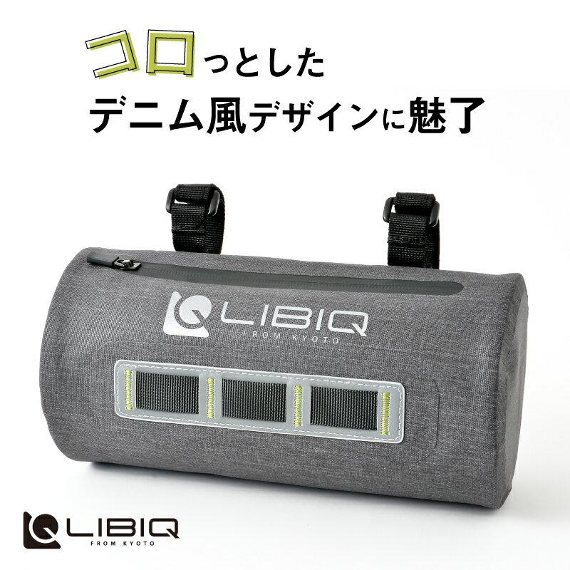 《即納》【あす楽】【コンパクトに見えて大容量】LIBIQ(リビック) キャンバス防水フロントバッグ[フロント・ハンドルバーバッグ][自転車に取り付ける]【国内独占】