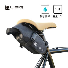 ロード バイク サドル バック 防水サドルバッグ1.5リットル LIBIQ リビック オールウェザーロール[クロスバイク] [MTB]