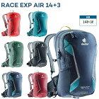 《即納》【あす楽】deuter(ドイター) RACE EXP AIR (レースEXPエアー)14 +3L 3207318[バッグ] [バックパック] [ロードバイク] [リュック] [サイクリング] [旅行]