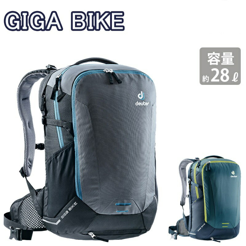 deuter(ドイター) D3822018 GIGA BIKE (ギガバイク)[バックパック][身につける・持ち歩く]