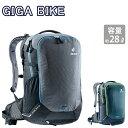 《即納》【あす楽】deuter(ドイター) D3822018 GIGA BIKE (ギガバイク)[バックパック][身につける・持ち歩く]