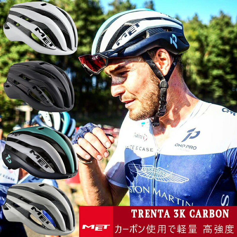 《即納》【土日祝もあす楽】MET(メット) 2019年モデル TRENTA 3K CARBON(トレンタ3Kカーボン)カーボン使用で軽量 高強度ロードバイクヘルメット[JCF公認][バイザー無し]