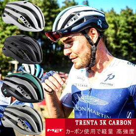 《即納》MET(メット) 2019年モデル TRENTA 3K CARBON(トレンタ3Kカーボン)ロードバイクヘルメット[JCF公認][バイザー無し]